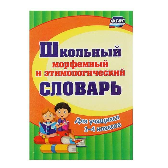 Школьный морфемный и этимологический словарь