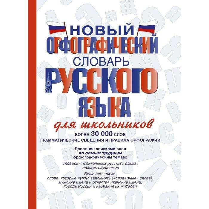 Новый орфографический словарь русского языка для школьников
