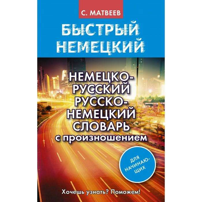 Немецко-русский, русско-немецкий словарь с произношением для начинающих. Матвеев С.А. 2018г