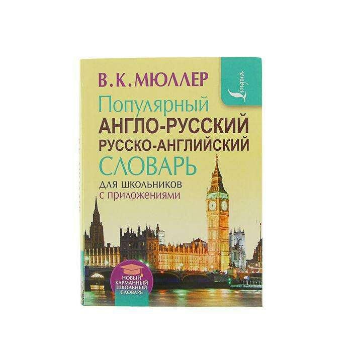Популярный англо-русский и русско-английский словарь для школьников с приложениями. Содержит около 130 000 слов и словосочетаний. Мюллер В. К