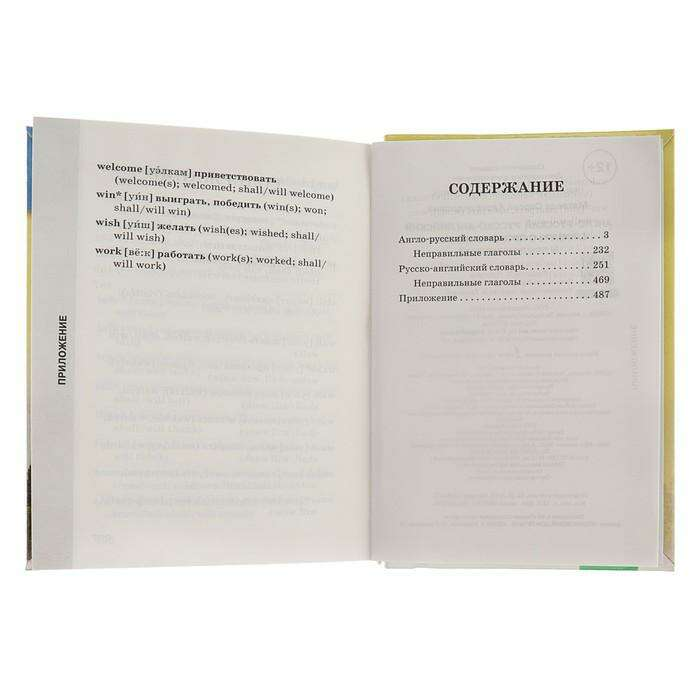 Англо-русский и русско-английский словарь с произношением. 8000 слов с транскрипцией русскими буквами. Матвеев С. А.