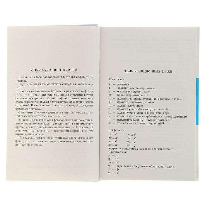 Англо-русский и русско-английский словарь с современной транскрипцией. Около 130 000 слов. Мюллер В. К.
