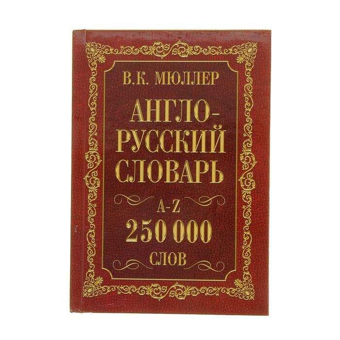 Англо-русский и русско-английский словарь. 250000 слов. Мюллер В. К.