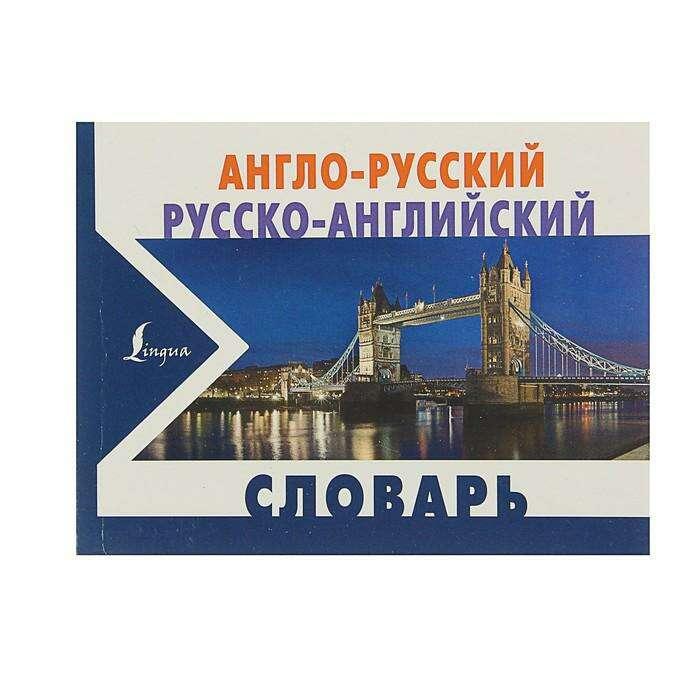 Англо-русский и русско-английский словарь русско-английский словарь