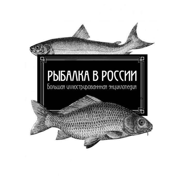 ПИОхИРыб. Рыбалка в России. Большая иллюстрированная энциклопедия