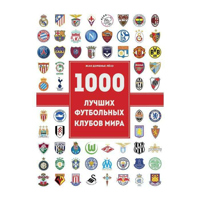 1000 лучших футбольных клубов мира (2-е изд.)