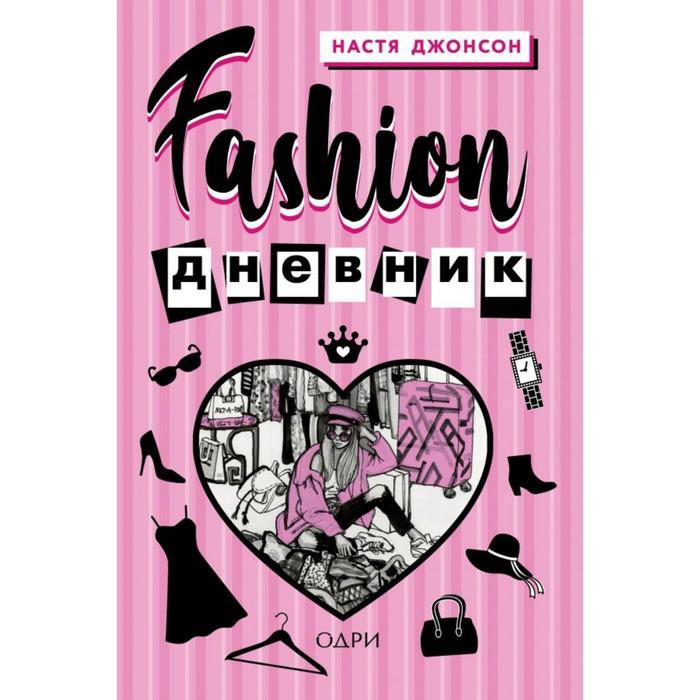 Fashion дневник. Джонсон Н.