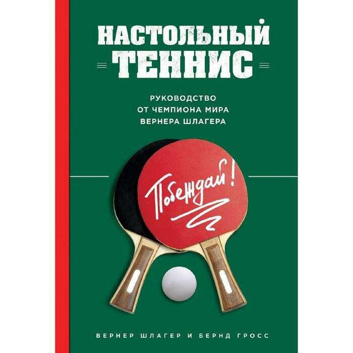 Настольный теннис. Руководство от чемпиона мира. Руководство от чемпиона мира