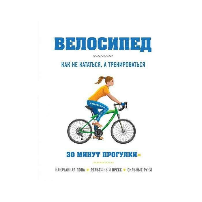 Велосипед: как не кататься, а тренироваться. Хьюитт Б. как не кататься, а тренироваться.