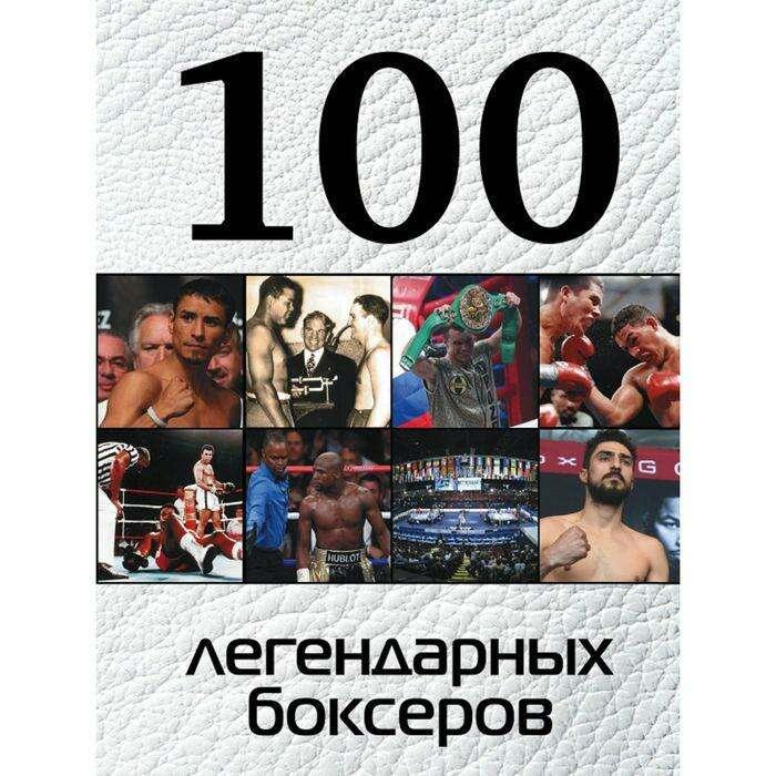 100 легендарных боксёров. Клавсуть Д. П.