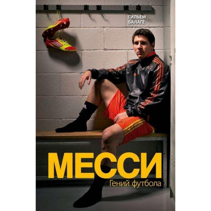 Месси. Гений футбола (2-е издание) Балаге Г.