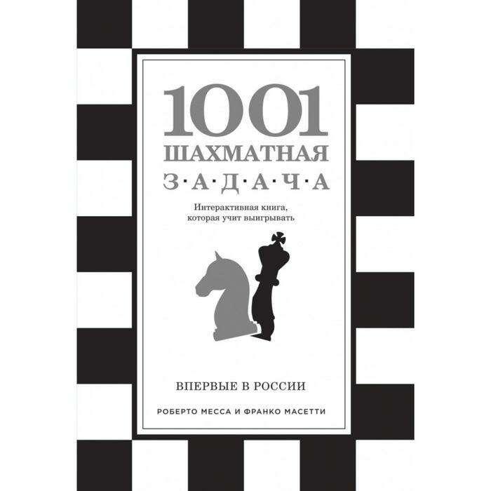 1001 шахматная задача. Интерактивная книга, которая учит выигрывать Интерактивная книга, которая учит выигрывать