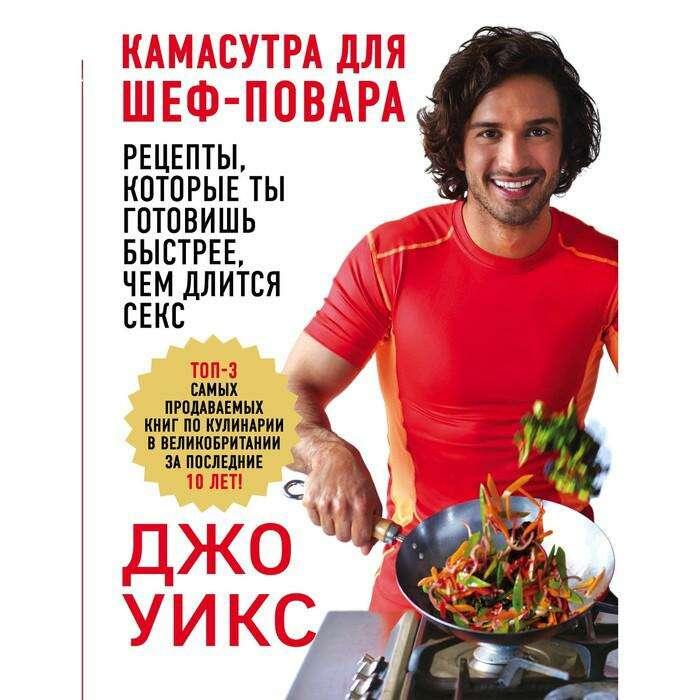 Камасутра для шеф-повара: рецепты, которые ты готовишь быстрее, чем длится секс. Уикс Д.
