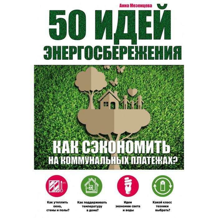 50 идей энергосбережения. Мезенцева А. С. энергосбережения