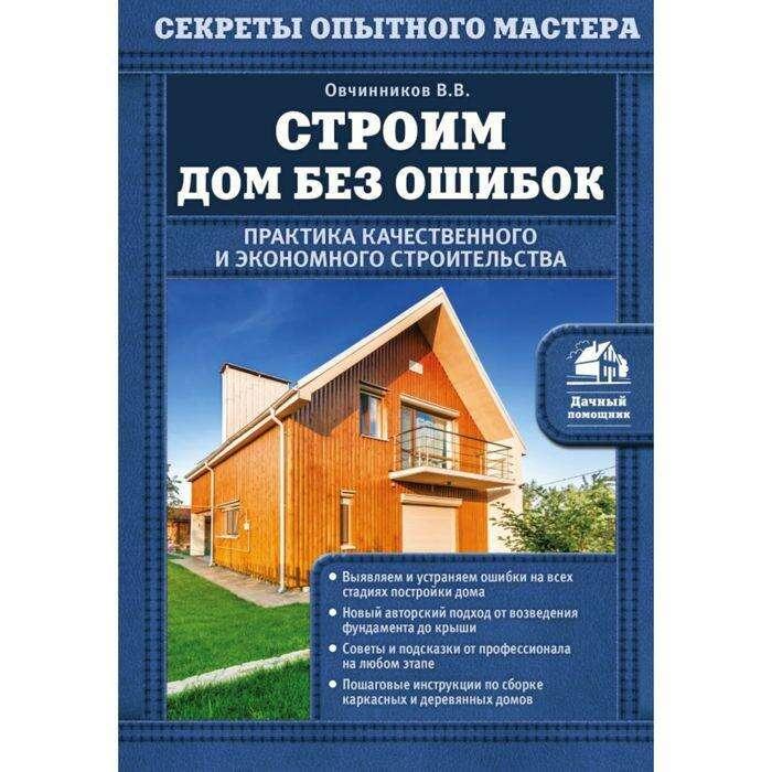 Строим дом без ошибок. Практика качественного и экономного строительства. Овчинников В. В. Практика качественного и экономного строительства