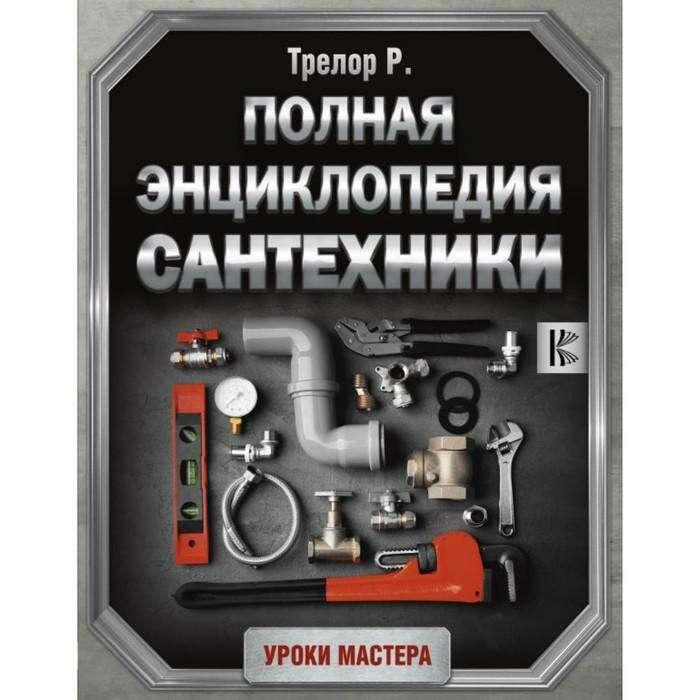 Полная энциклопедия сантехники. Трелор Р. энциклопедия сантехники