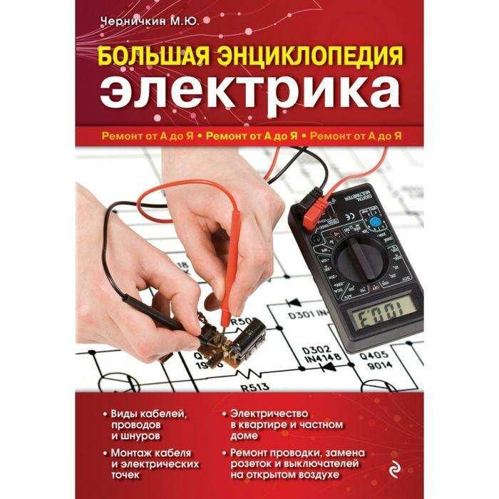 Большая энциклопедия электрика энциклопедия электрика