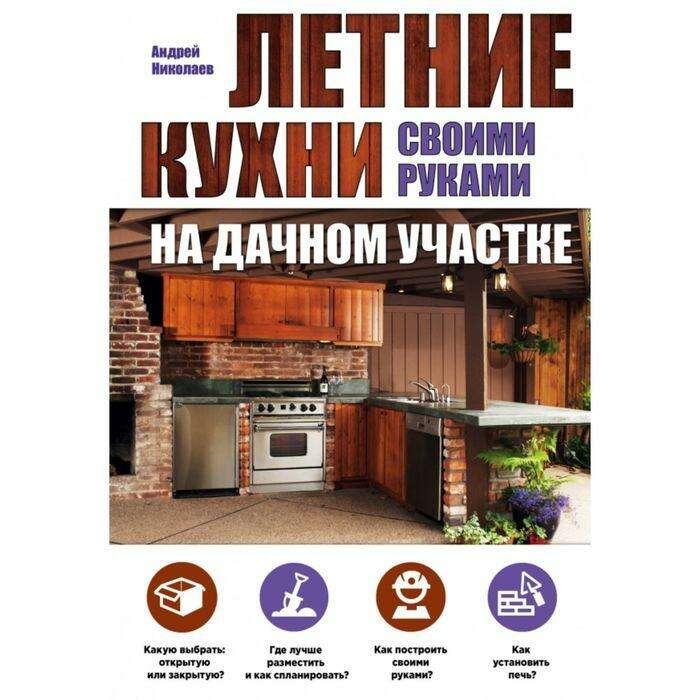 Летние кухни на дачном участке. Николаев А. А. на дачном участке