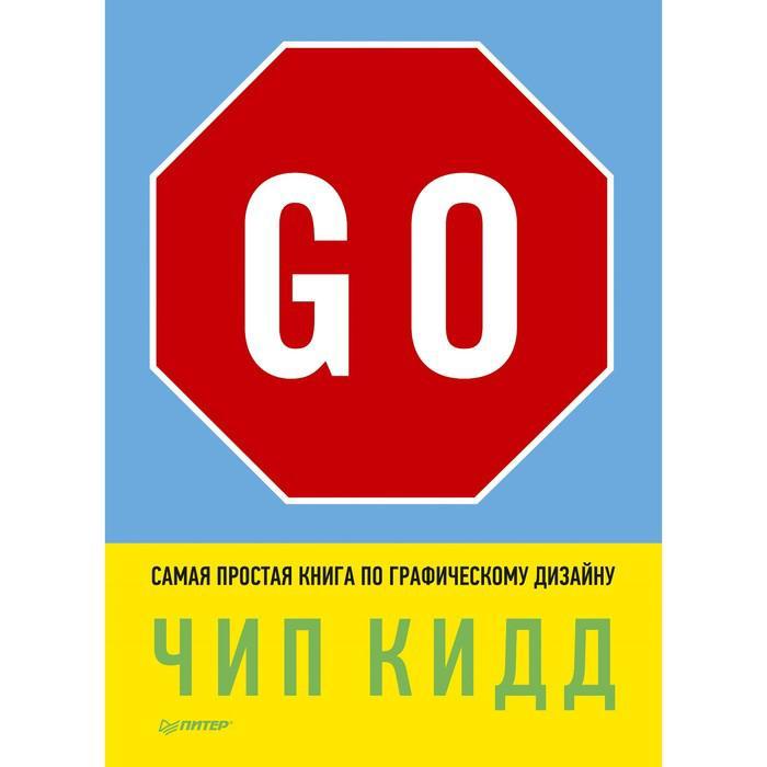 Go! Самая простая книга по графическому дизайну. 10+ Кидд Ч.