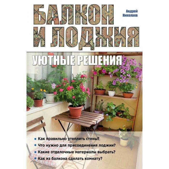 Балкон и лоджия: уютные решения. Николаев А. А. уютные решения