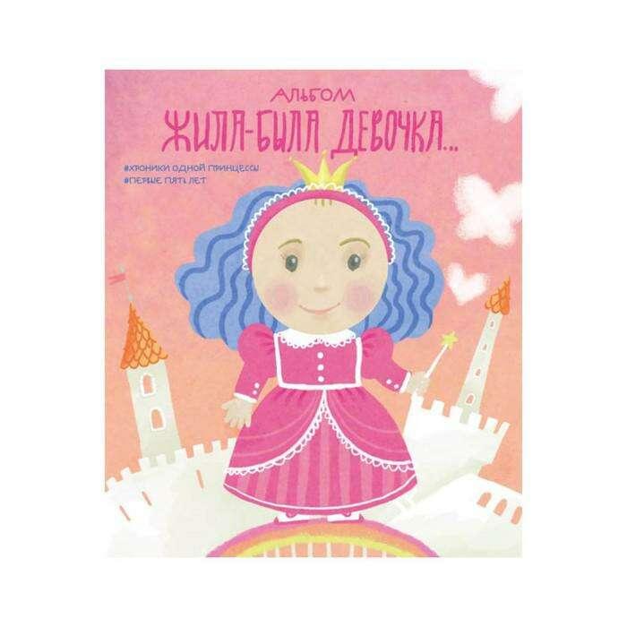 Альбом. Жила-была девочка. Хроники одной принцессы. Первые 5 лет. Меркулова Л.А.