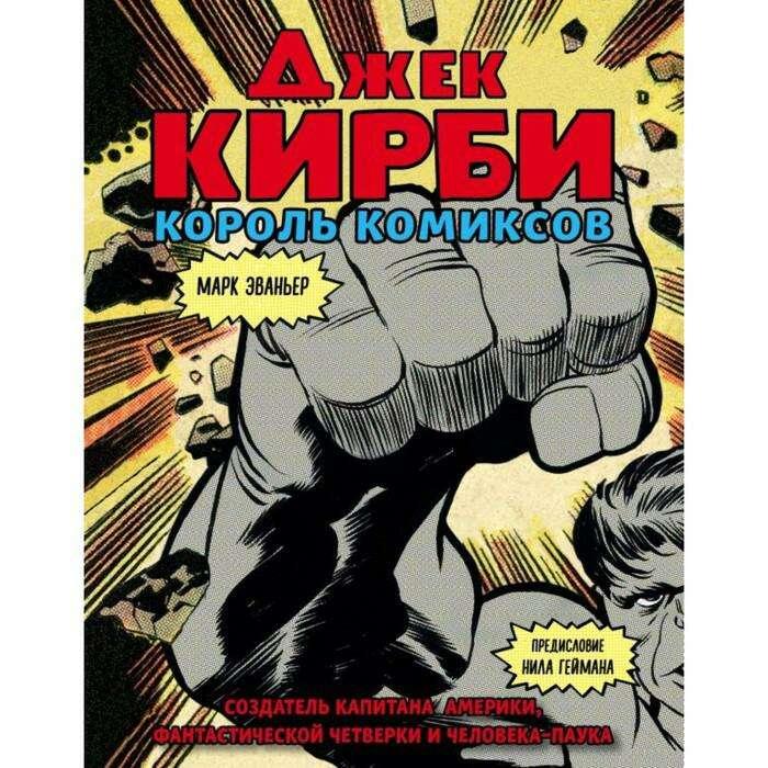 Джек Кирби - Король комиксов. Биография. Человек за кулисами Марвел. Эваньер М.