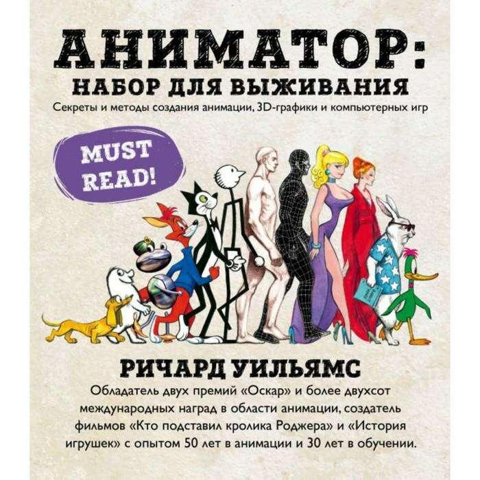 Аниматор: набор для выживания. Секреты и методы создания анимации, 3D-графики и игр. Уильямс Р.