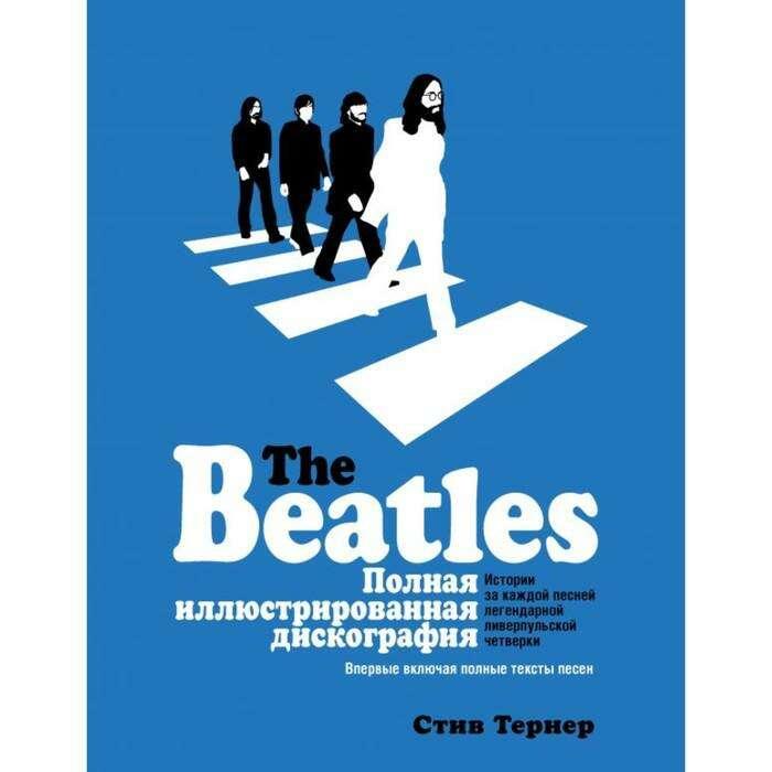 The Beatles. Полная иллюстрированная дискография. Тернер С.