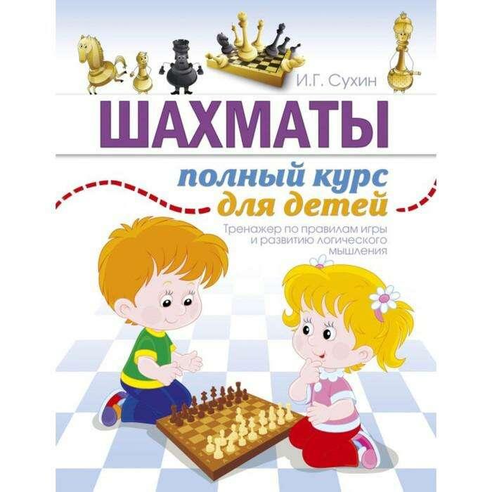Шахматы. Полный курс для детей. Полный курс для детей. Сухин И.Г.