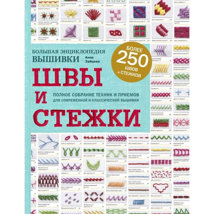 Швы и стежки. Большая энциклопедия вышивки. Зайцева А.А.