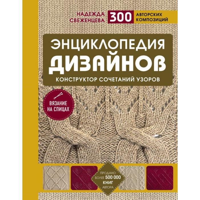 Энциклопедия дизайнов для вязания на спицах. Конструктор сочетаний узоров+300 автор композ