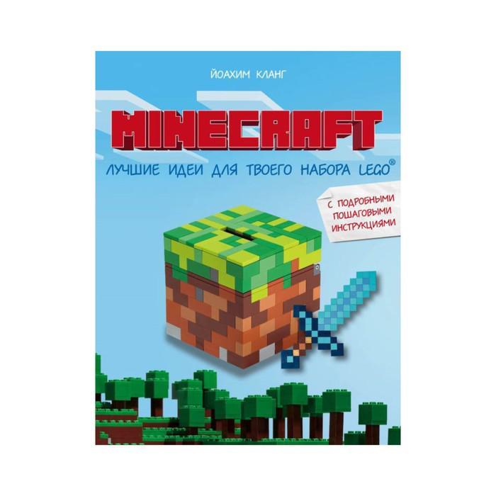 Minecraft. Minecraft. Лучшие идеи для твоего набора Lego. Кланг Й.