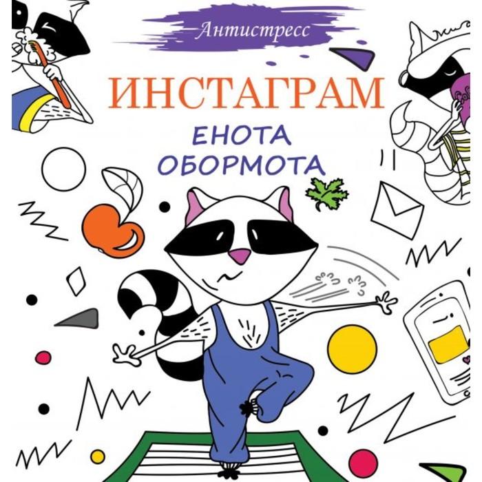 Инстаграм Енота Обормота. Вороникова Е. С.