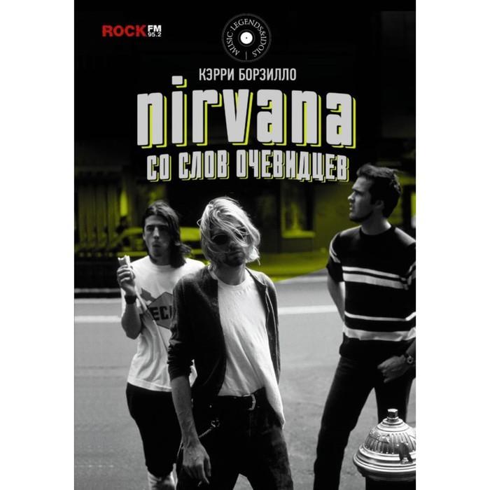 Nirvana: со слов очевидцев. Борзилло К.