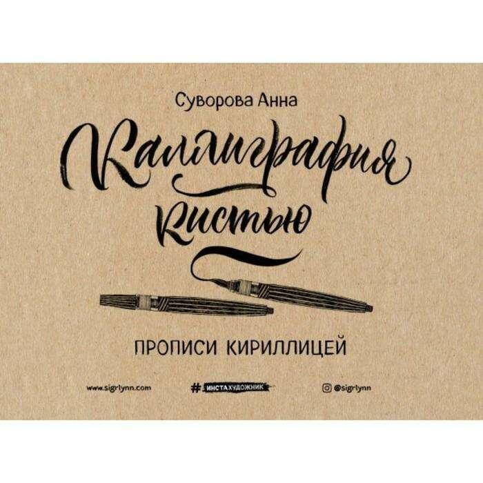Каллиграфия кистью. Прописи кириллицей. Суворова А. В.