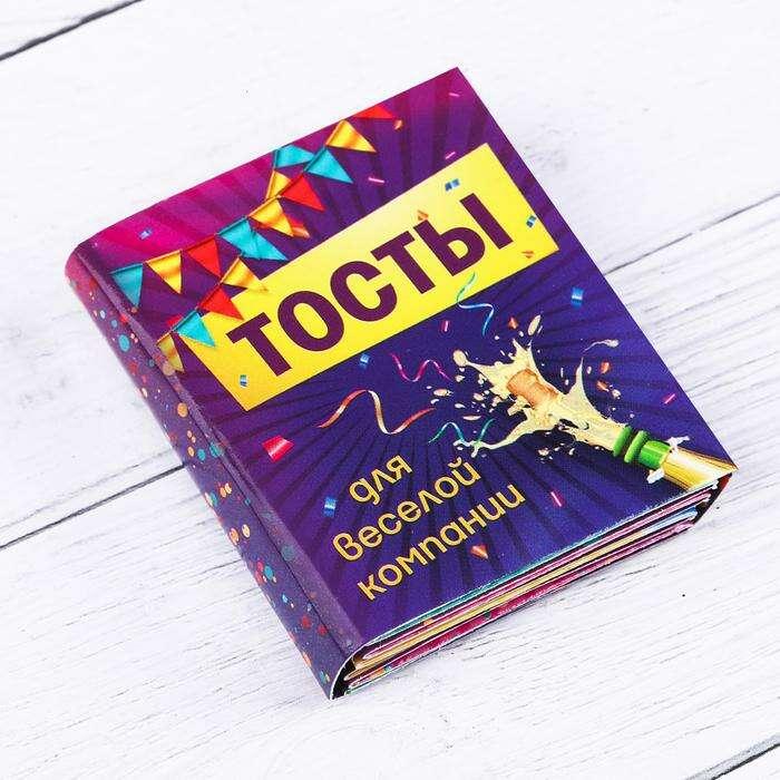 """Мини-книжка гармошка МИКС, 5 видов, 12 стр """"Тосты"""", 12 страниц"""