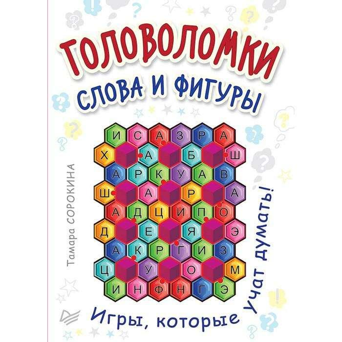 Игры на карточках для детей. Головоломки. Слова и фигуры. (25 карточек). Сорокина Т Б