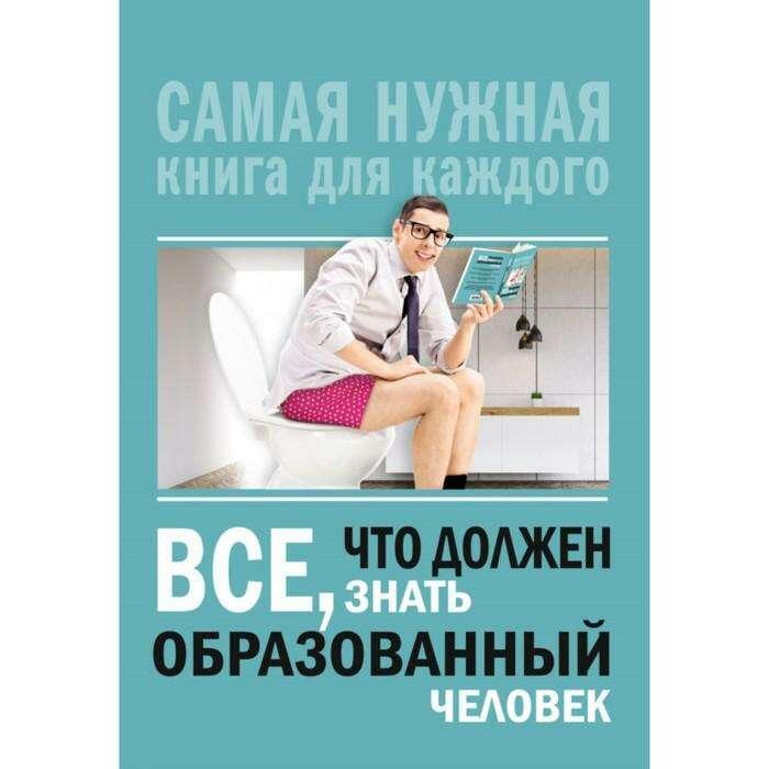 Всё, что должен знать образованный человек. Самая нужная книга для каждого. Блохина И. В. Самая нужная книга для каждого. Блохина И. В.