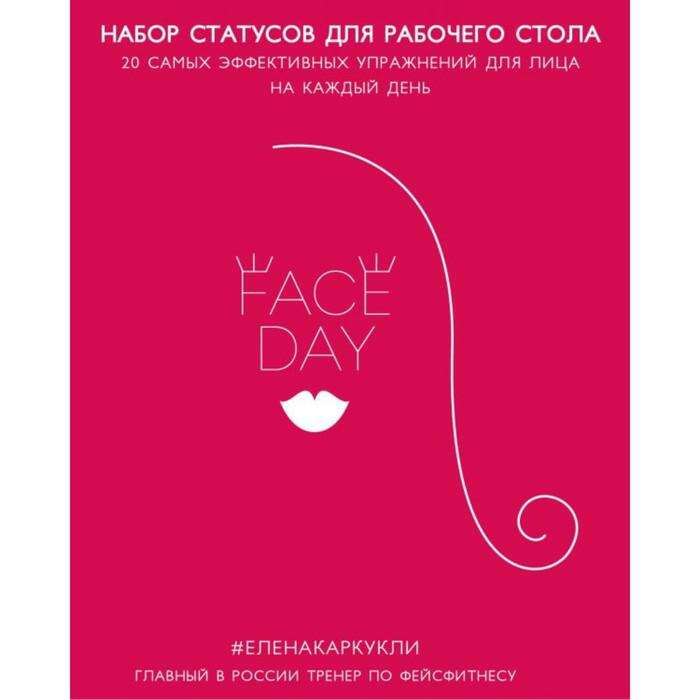 Faceday:  Набор статусов для рабочего стола. Идеальное лицо (Красный)
