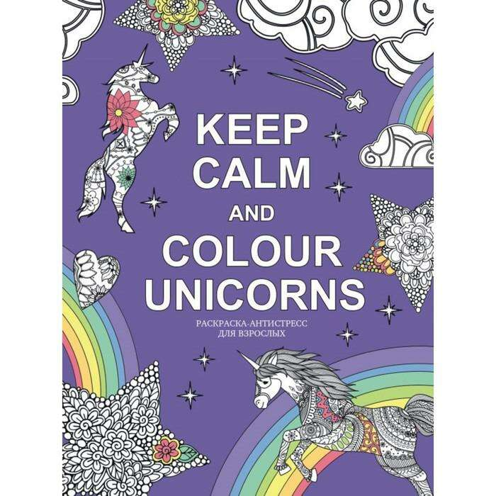 Раскраска-антистресс для взрослых Keep calm and colour unicorns Keep calm and colour unicorns