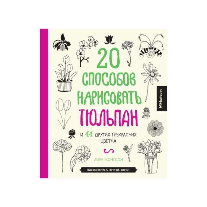 Книга для раскрашивания, творчества и мечты. 20 способов нарисовать тюльпан. Конгдон Л.