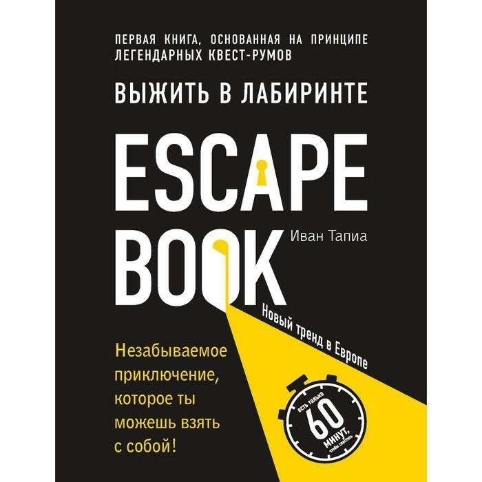Escape Book: выжить в лабиринте. Первая книга, основанная на принципе легендар квест-румов. Линдэ М. Первая книга, основанная на принципе легендар квест-румов