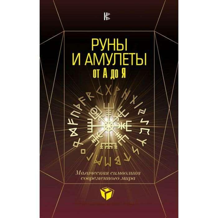 Руны и амулеты от А до Я. Магическая символика современного мира. Гришаев Д.А.