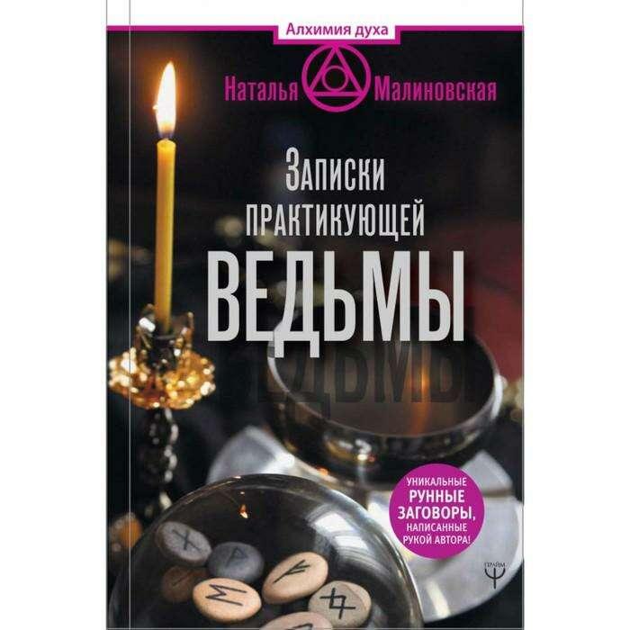 Записки практикующей ведьмы. Малиновская Н.