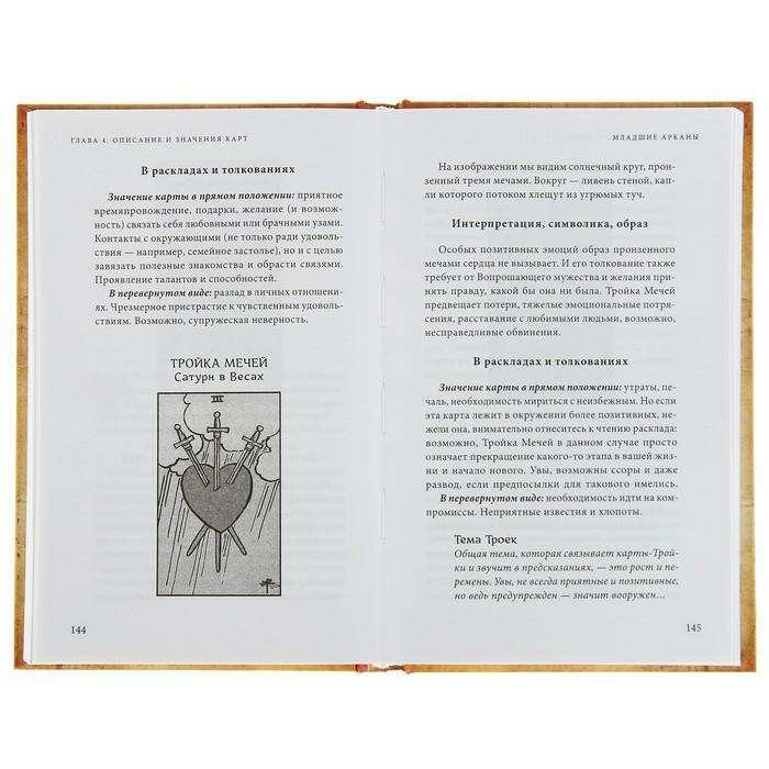 Знаменитое Таро Уэйта А. Практическое руководство