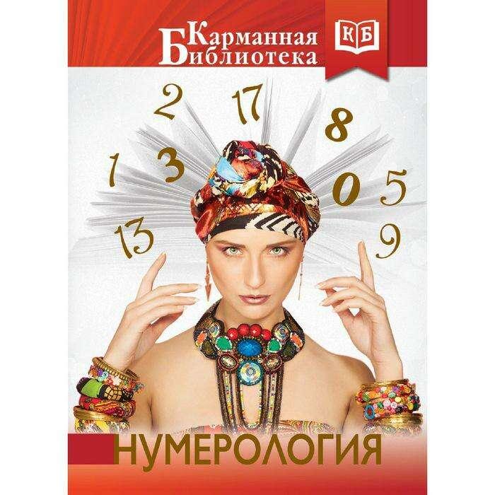 Нумерология. Брем В. Карманная библиотека