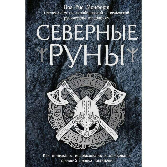 Северные руны. Как понимать, использовать и толковать древний оракул викингов. Пол Рис М.