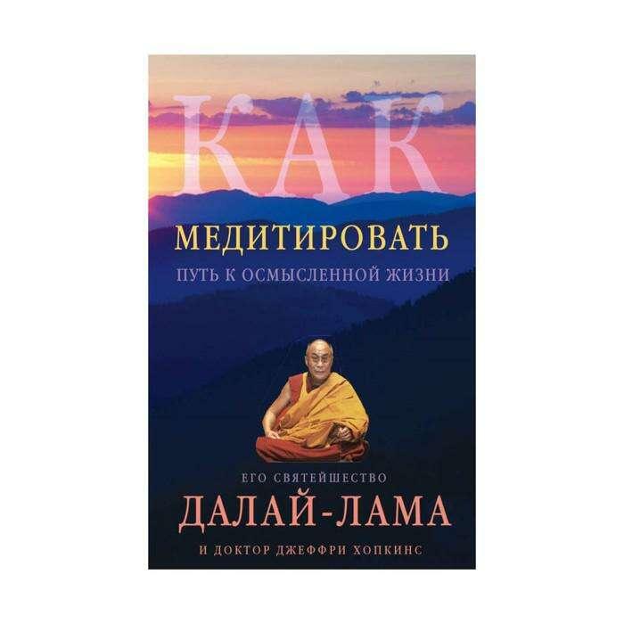 Как медитировать. Путь к осмысленной жизни. Далай-лама