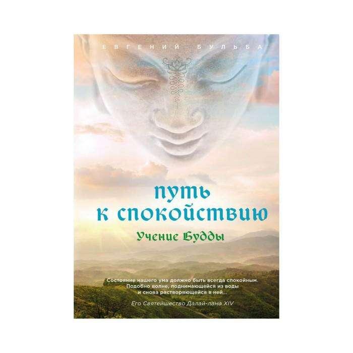 Путь к спокойствию. Учение Будды. Бульба Е.В.