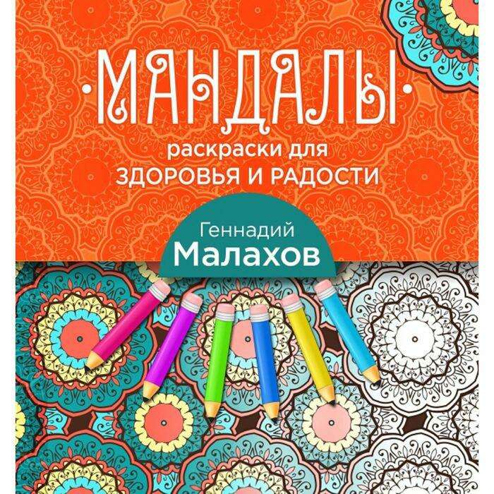Мандалы-раскраски для здоровья и радости. Малахов Г. для здоровья и радости
